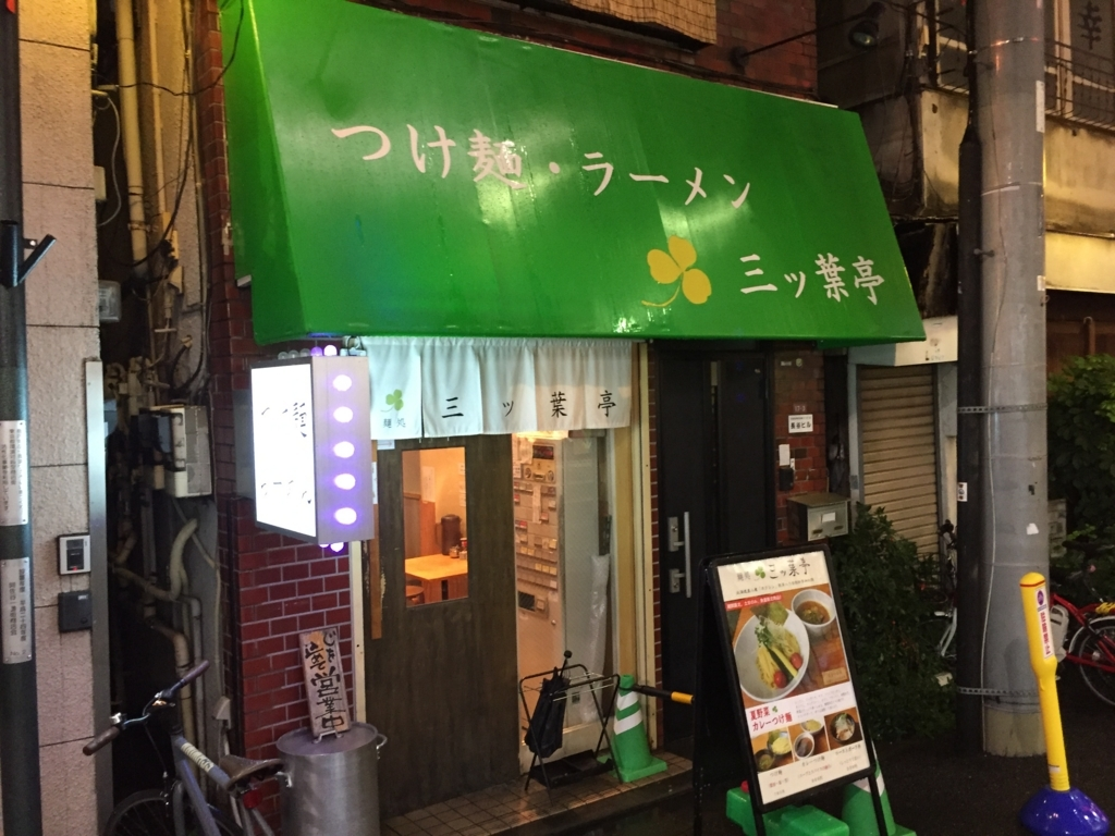 f:id:tsukemen0:20170905002850j:plain