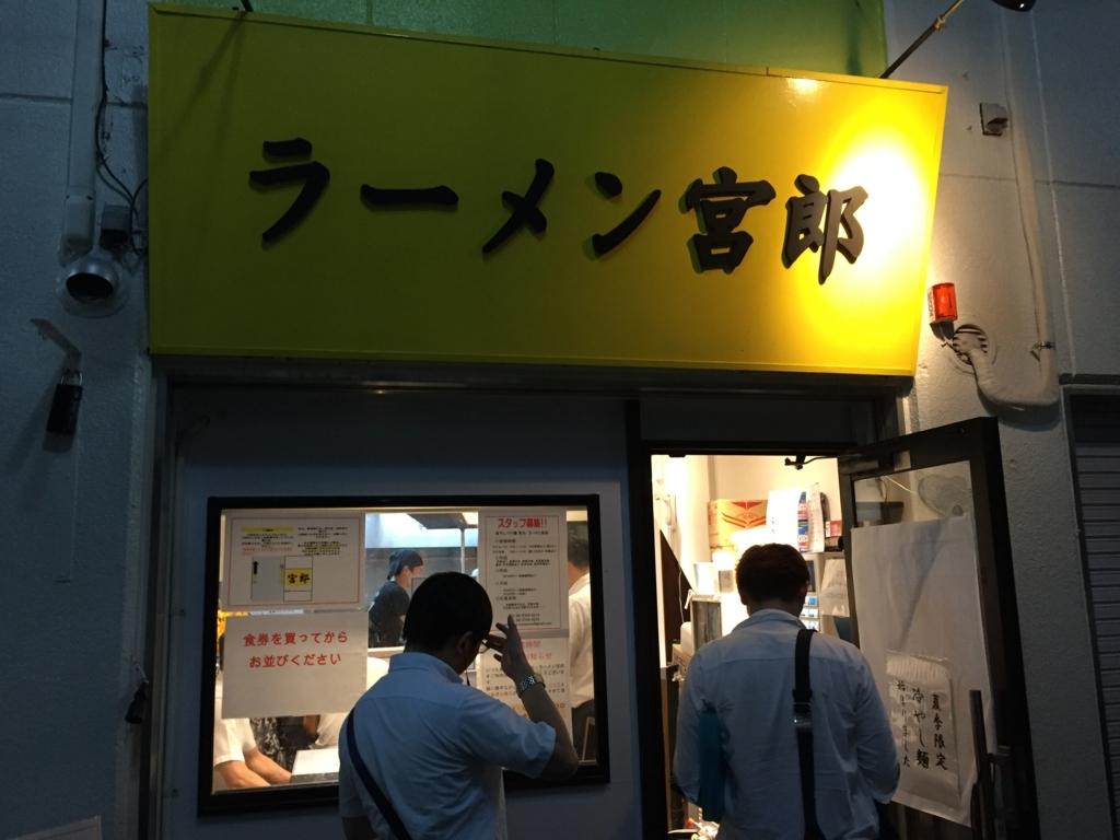 f:id:tsukemen0:20170920003820j:plain