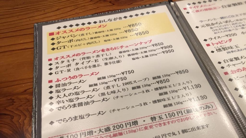 f:id:tsukemen0:20170926005405j:plain