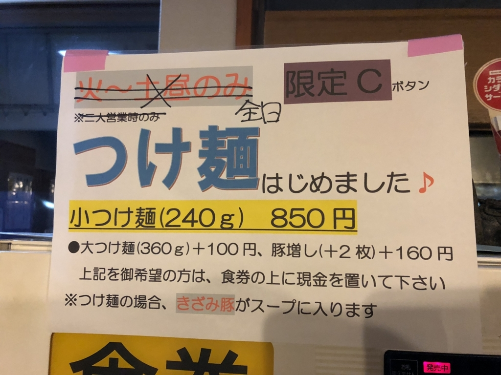 f:id:tsukemen0:20171111123331j:plain