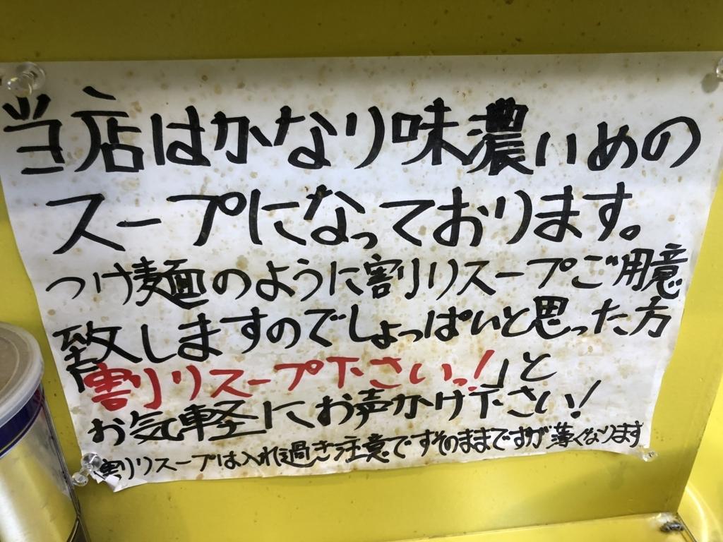 f:id:tsukemen0:20171209163851j:plain