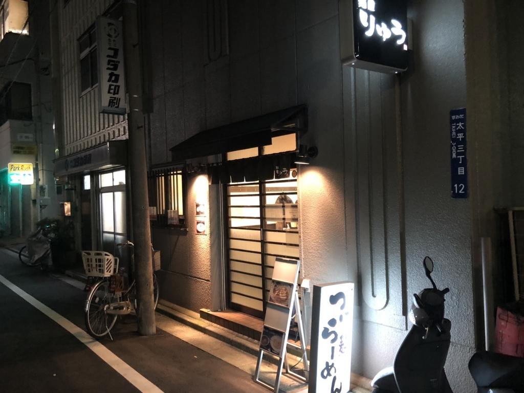 f:id:tsukemen0:20171209165951j:plain