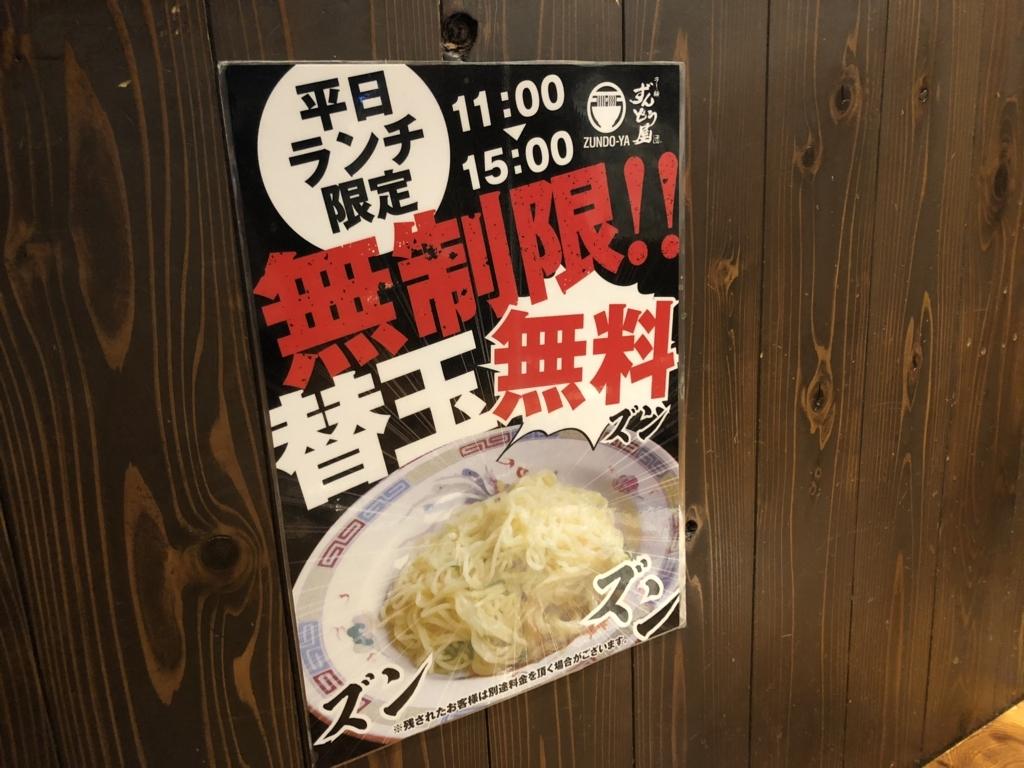 f:id:tsukemen0:20171217110952j:plain