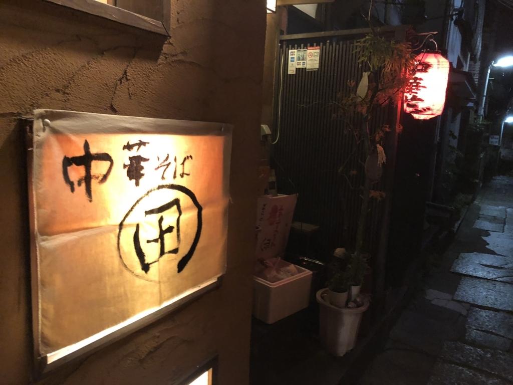 f:id:tsukemen0:20171230113539j:plain
