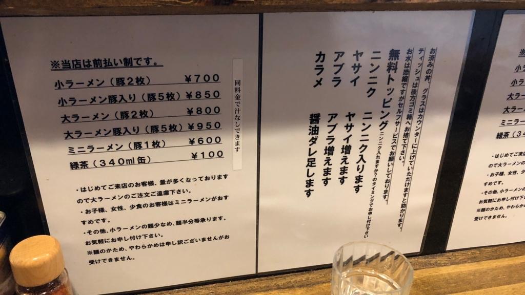 f:id:tsukemen0:20180205003016j:plain