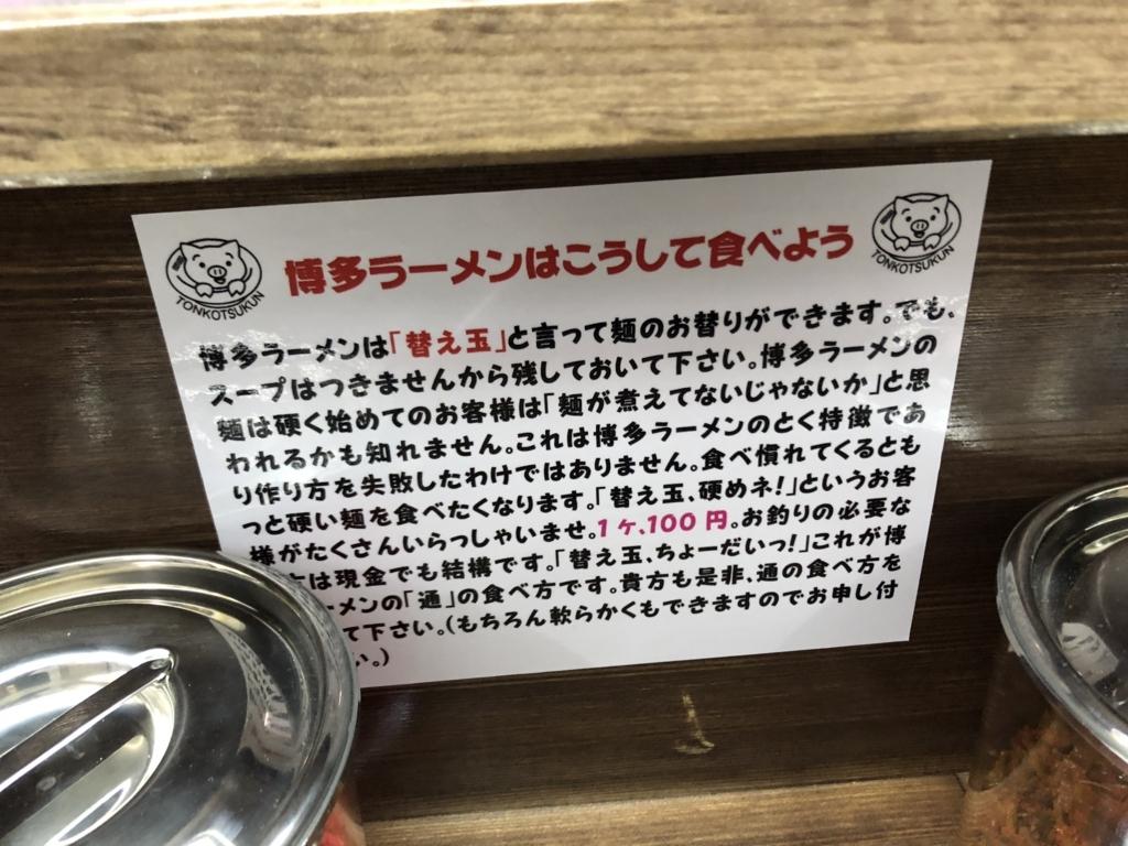 f:id:tsukemen0:20180324023544j:plain