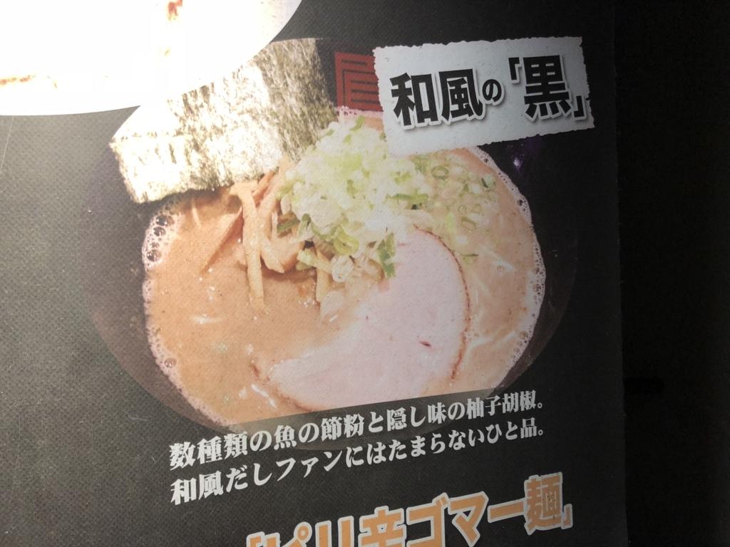 f:id:tsukemen0:20180401024643j:plain