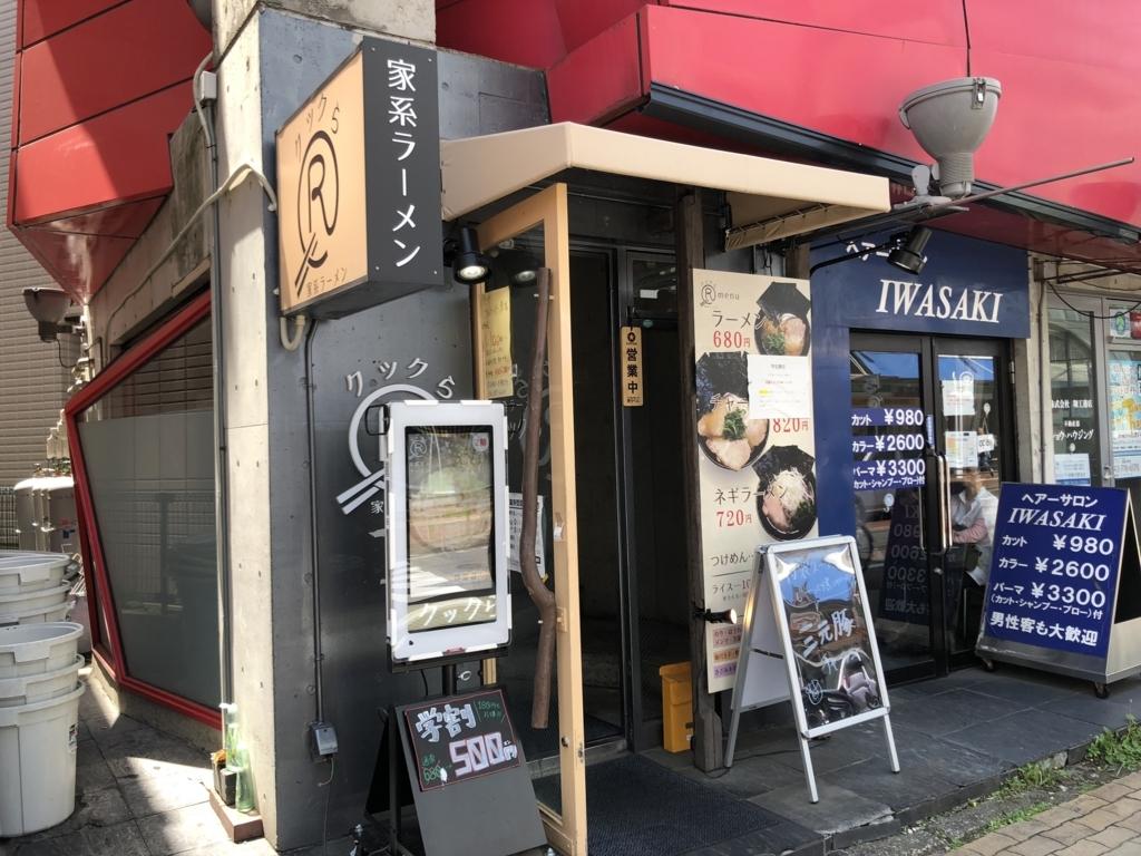 f:id:tsukemen0:20180501152129j:plain