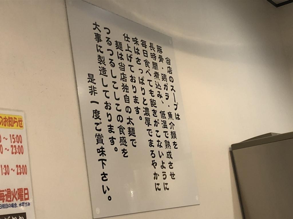 f:id:tsukemen0:20180512203053j:plain