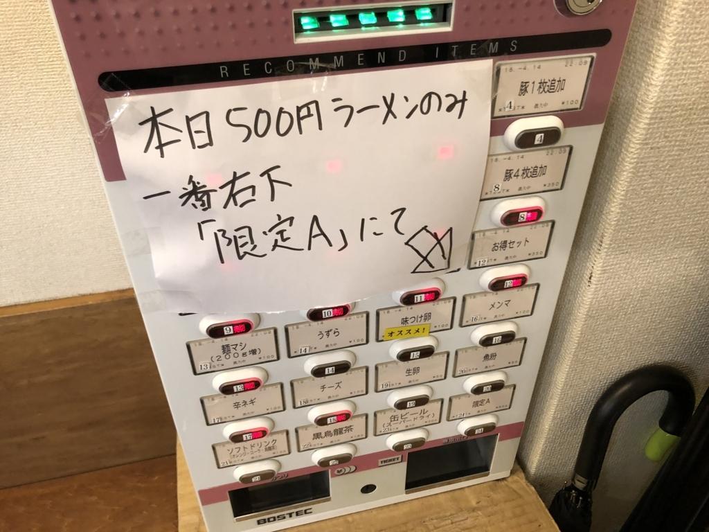 f:id:tsukemen0:20180527020513j:plain