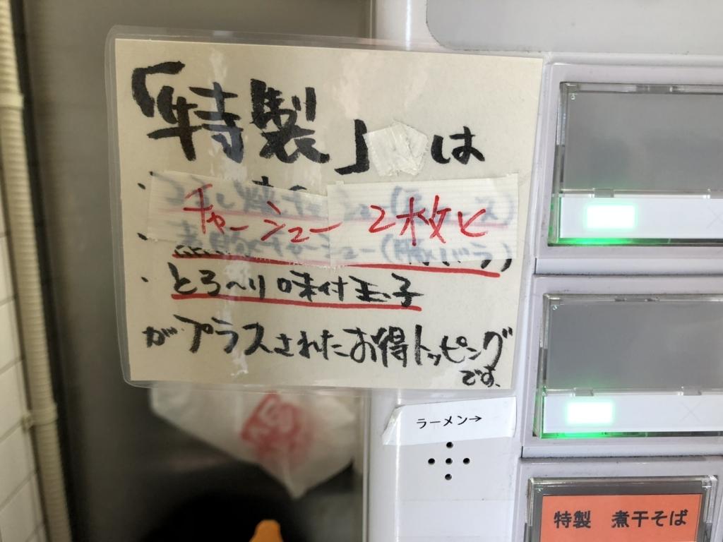 f:id:tsukemen0:20180604065058j:plain