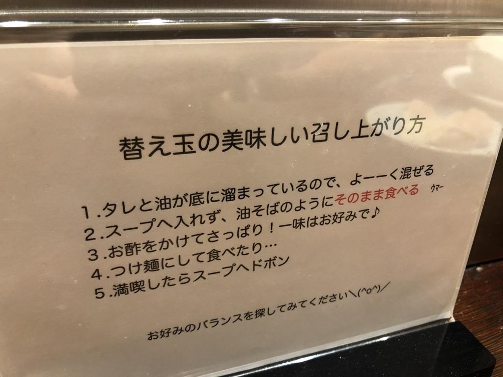 f:id:tsukemen0:20180819004356j:plain