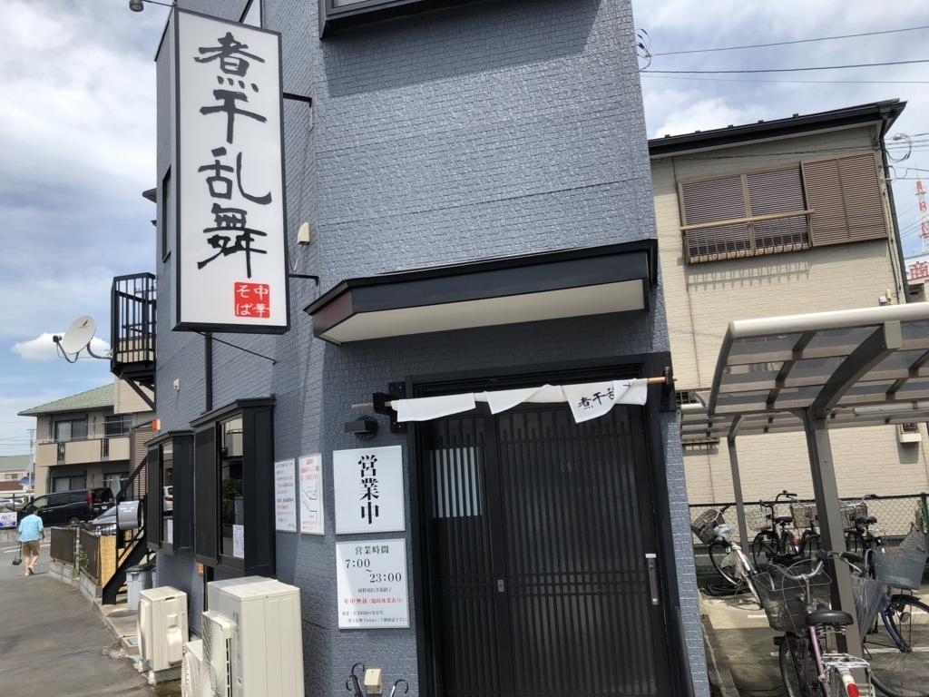 f:id:tsukemen0:20180819222137j:plain