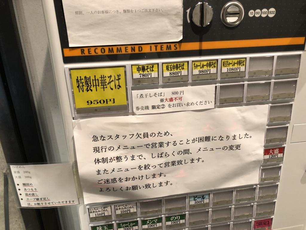 f:id:tsukemen0:20180826021012j:plain