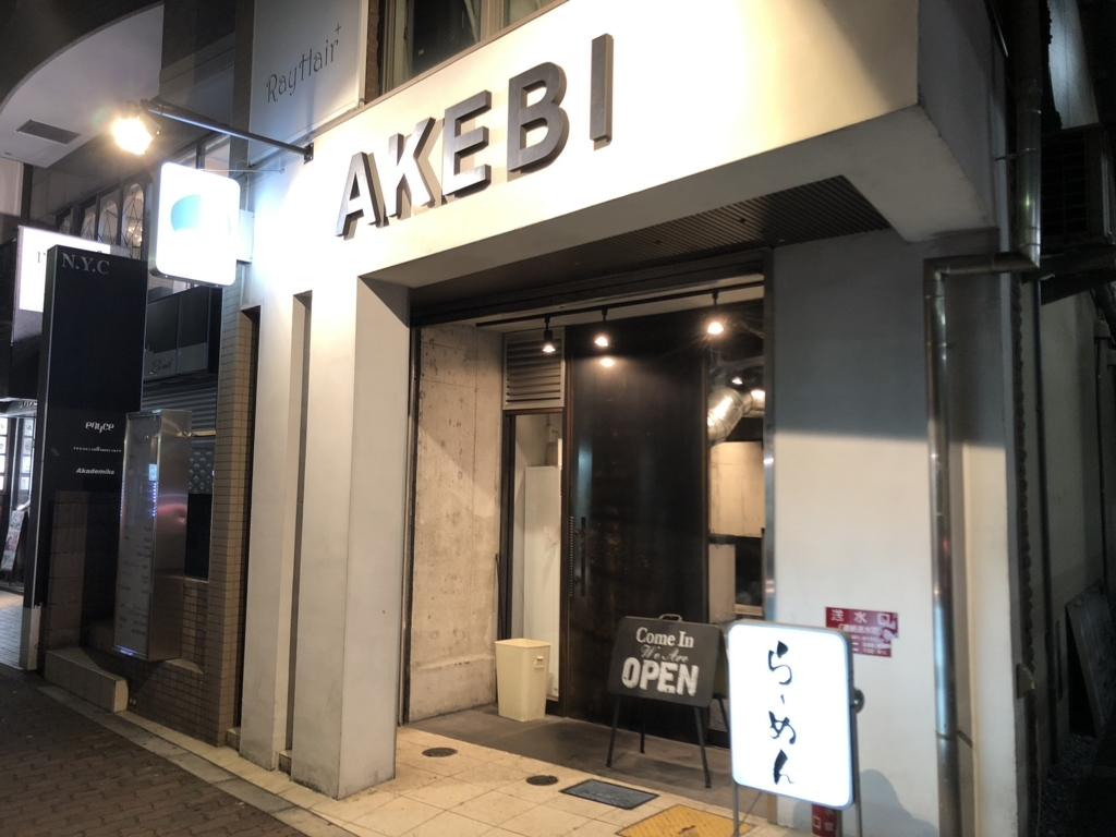 f:id:tsukemen0:20180826021109j:plain