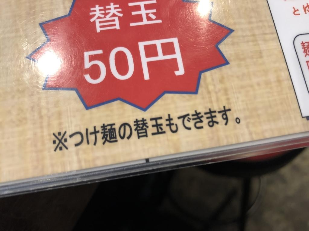 f:id:tsukemen0:20181006103507j:plain