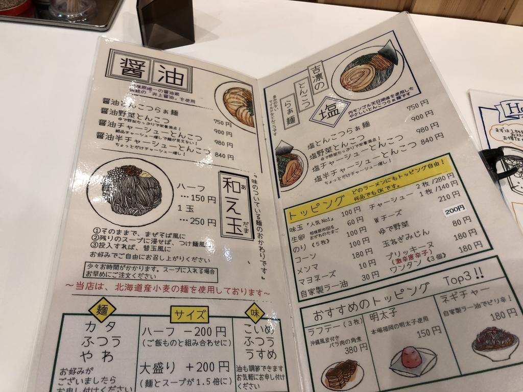 f:id:tsukemen0:20181013222235j:plain
