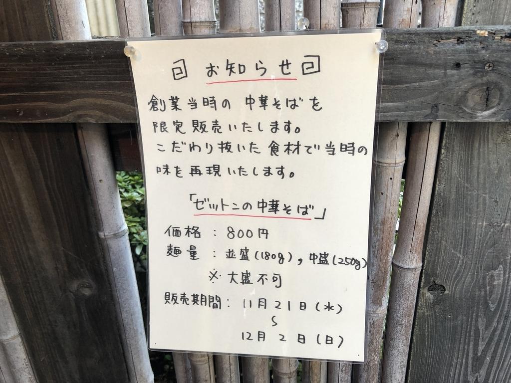 f:id:tsukemen0:20181126235358j:plain