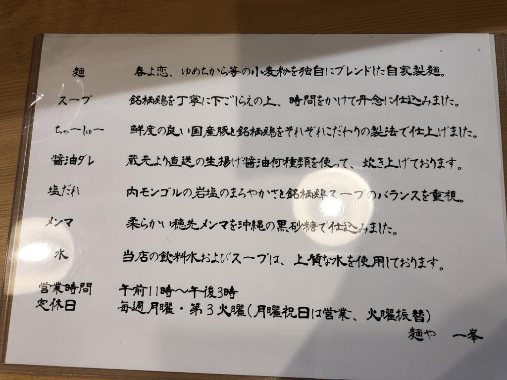 f:id:tsukemen0:20181201160036j:plain
