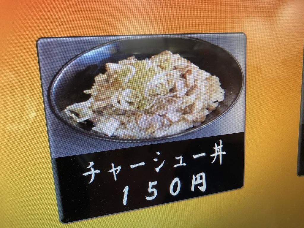 f:id:tsukemen0:20181209234336j:plain