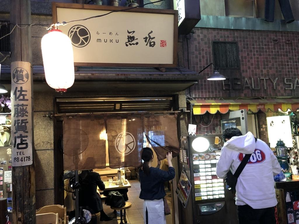 f:id:tsukemen0:20181211224626j:plain