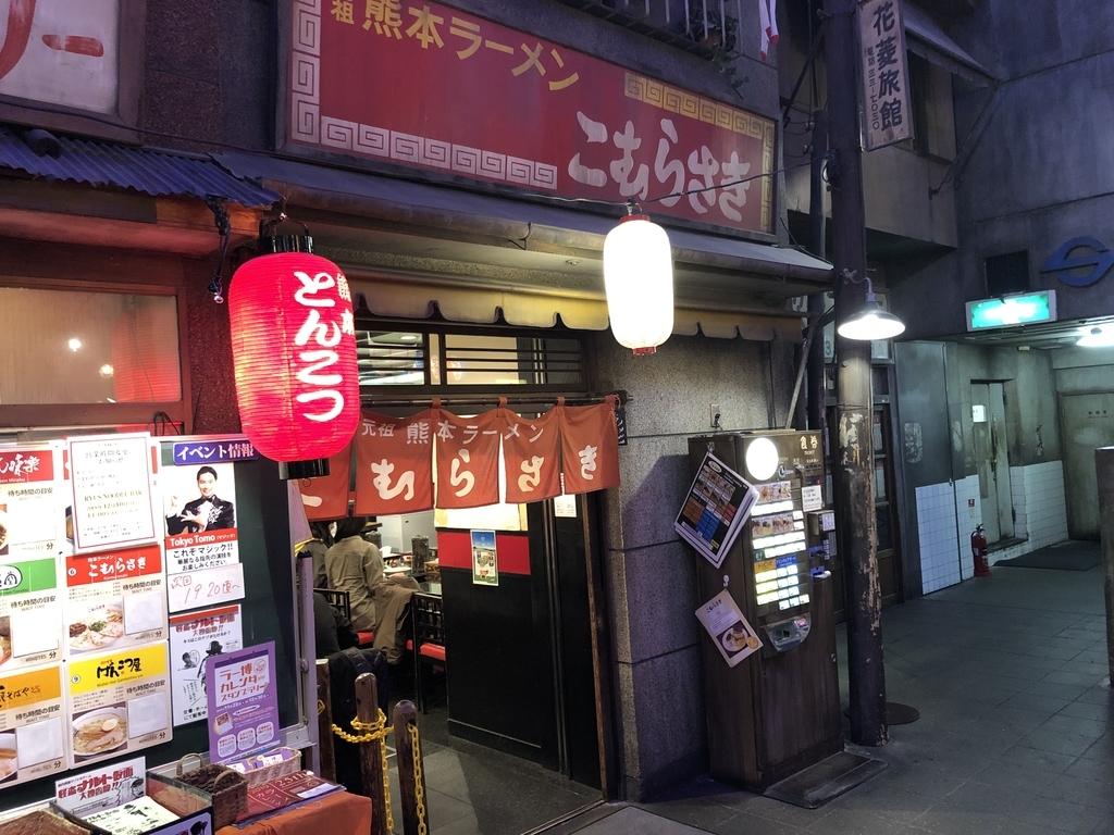 f:id:tsukemen0:20181211225235j:plain