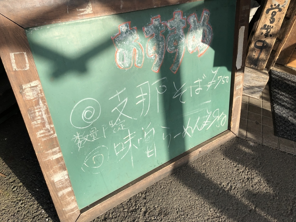 f:id:tsukemen0:20181229180953j:plain