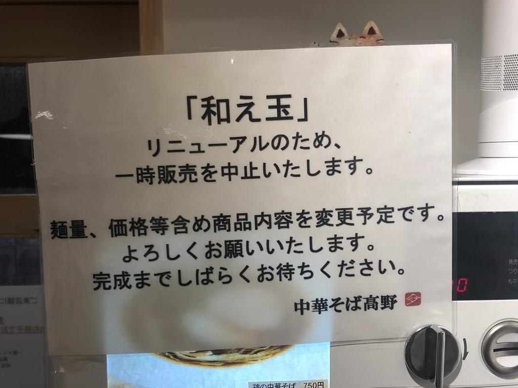 f:id:tsukemen0:20190223091627j:plain