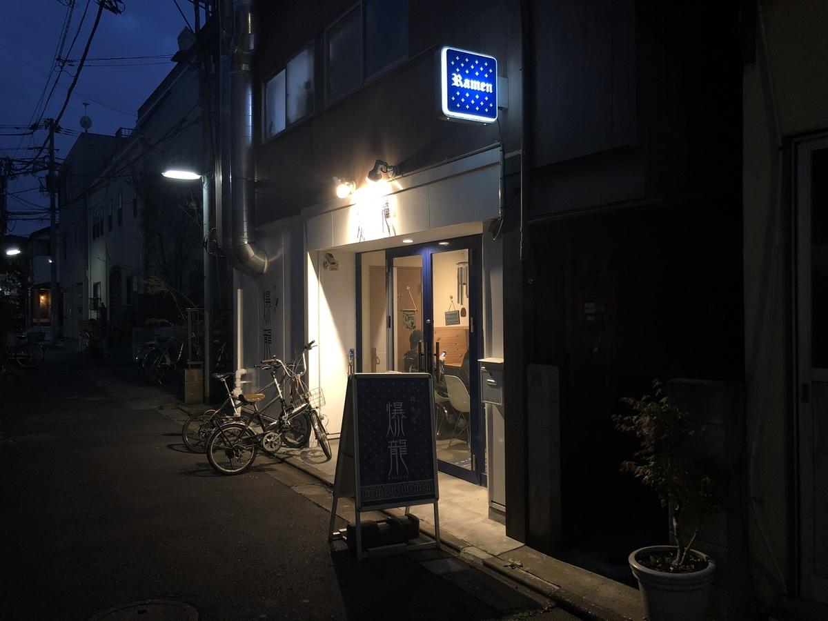 f:id:tsukemen0:20190401103553j:plain