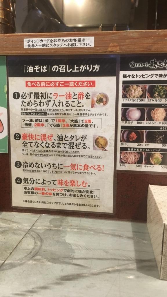 f:id:tsukemen8931:20170712225618j:plain