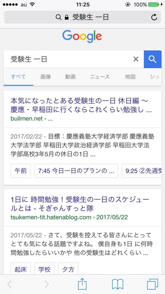 f:id:tsukemen8931:20170815112701j:plain