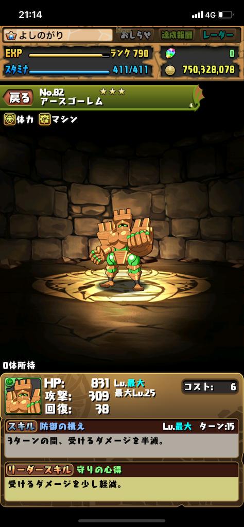 f:id:tsuki_mecha:20190731211651p:image