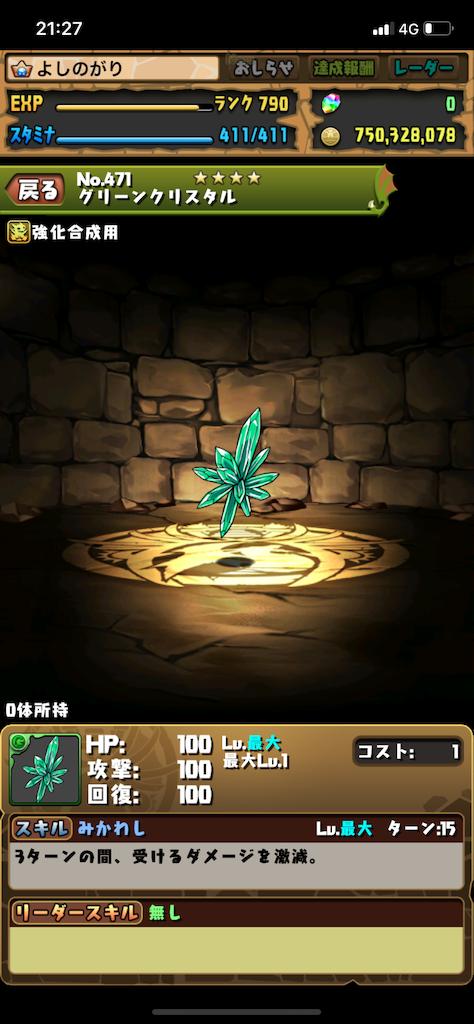 f:id:tsuki_mecha:20190731212737p:image