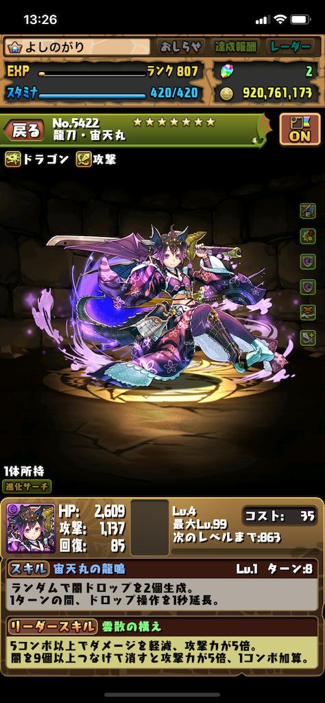 f:id:tsuki_mecha:20200619132654p:image