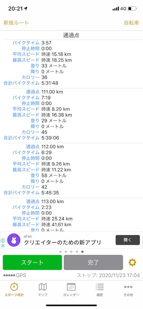 f:id:tsuki_mecha:20201124202159p:image
