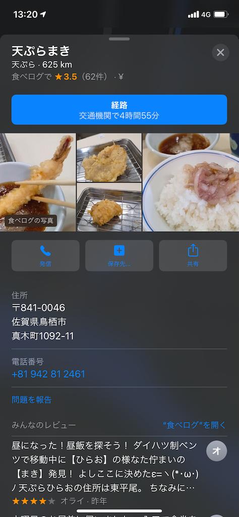 f:id:tsuki_mecha:20210106132048p:image