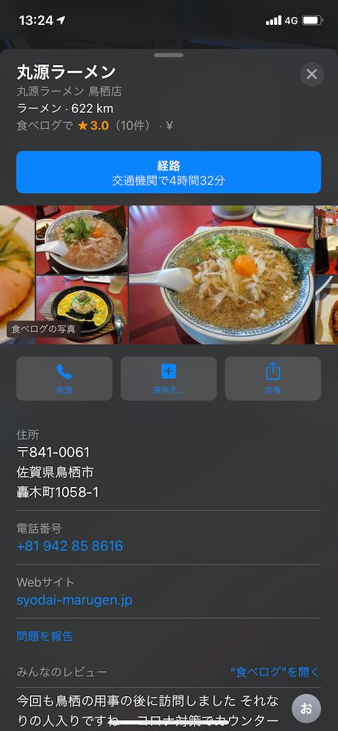 f:id:tsuki_mecha:20210106132417p:image