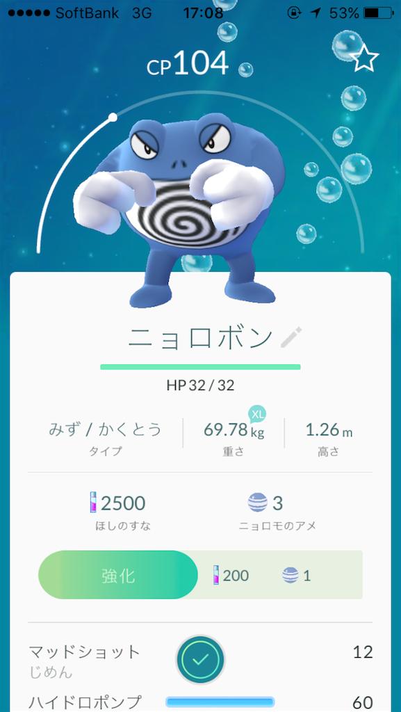 f:id:tsuki_neko:20160725230108p:image