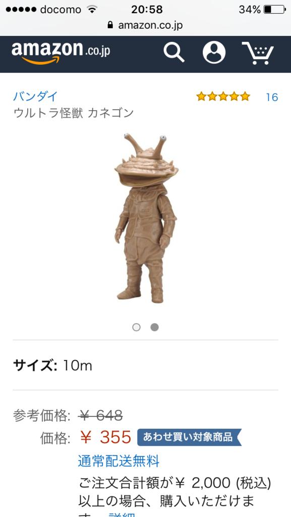f:id:tsukifune77:20160923164106p:plain