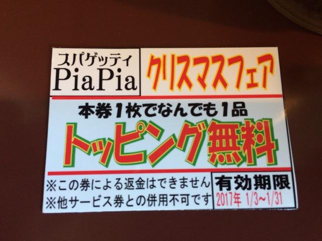 f:id:tsukifune77:20161220194148j:plain