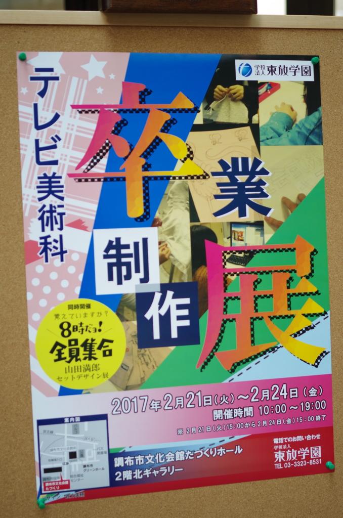 f:id:tsukifune77:20170222193726j:plain