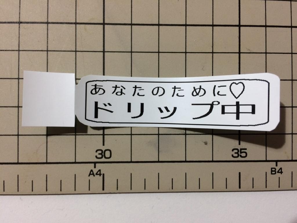 f:id:tsukifune77:20170424190446j:plain