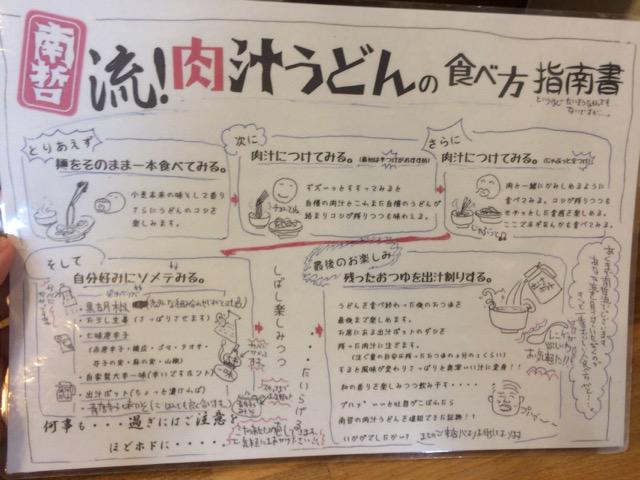 f:id:tsukifune77:20170704183442j:plain