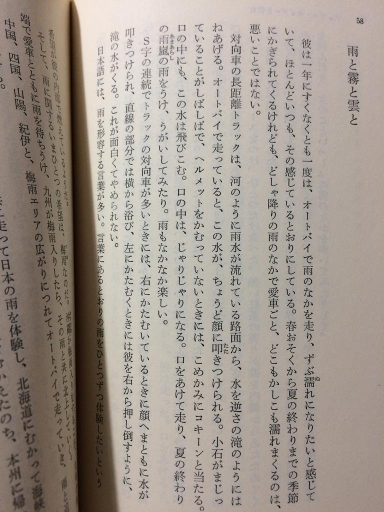 f:id:tsukifune77:20170817170526j:plain