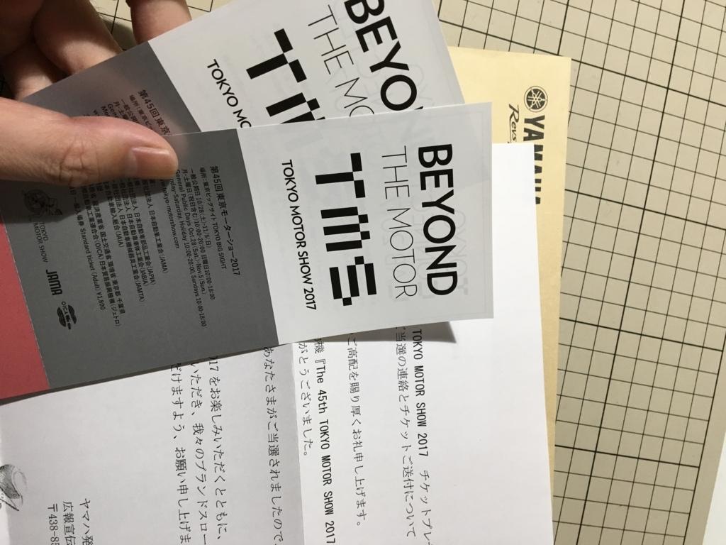 f:id:tsukifune77:20171009220706j:plain