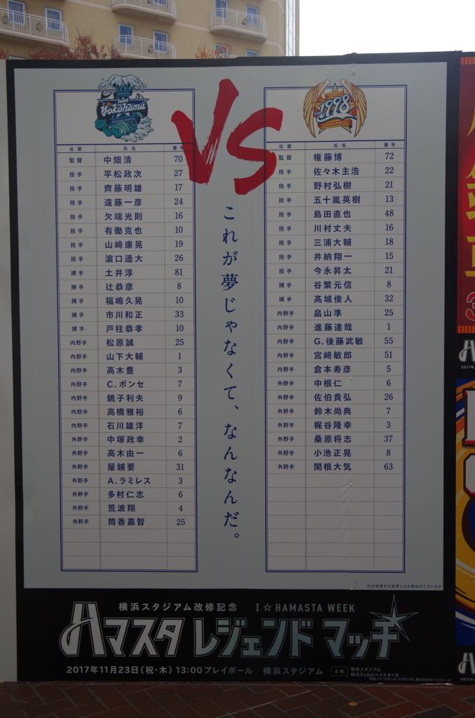 f:id:tsukifune77:20171123113538j:plain