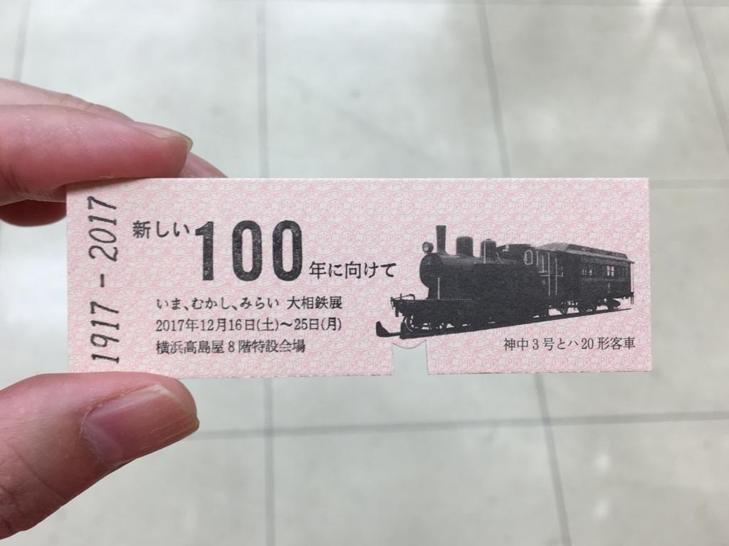 f:id:tsukifune77:20171221091355j:plain