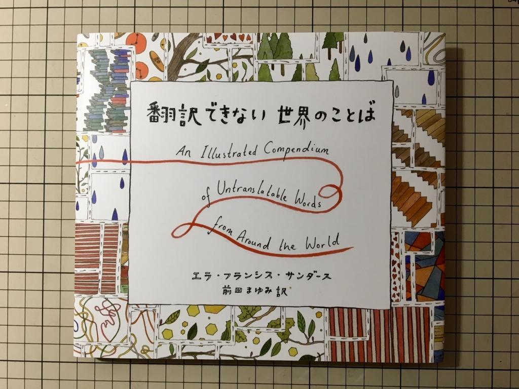 f:id:tsukifune77:20180113172456j:plain