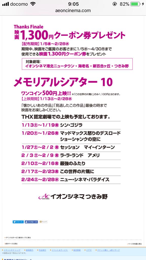 f:id:tsukifune77:20180201173904p:plain