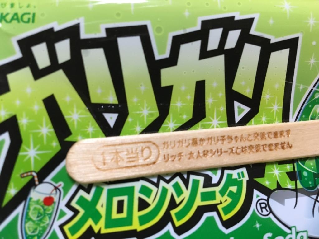 f:id:tsukifune77:20180705192717j:plain